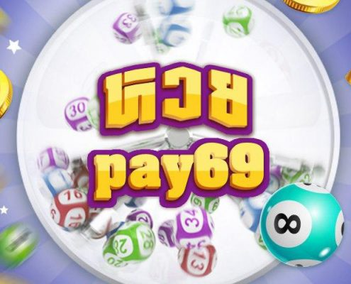 หวย Pay69 เล่นคาสิโนออนไลน์ ถูกหวย