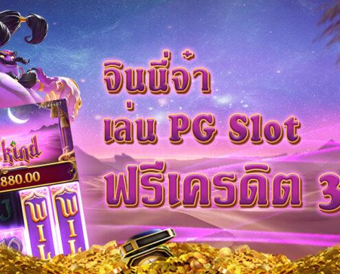 PG Slot แนะนำเกมสล็อตแตกง่าย