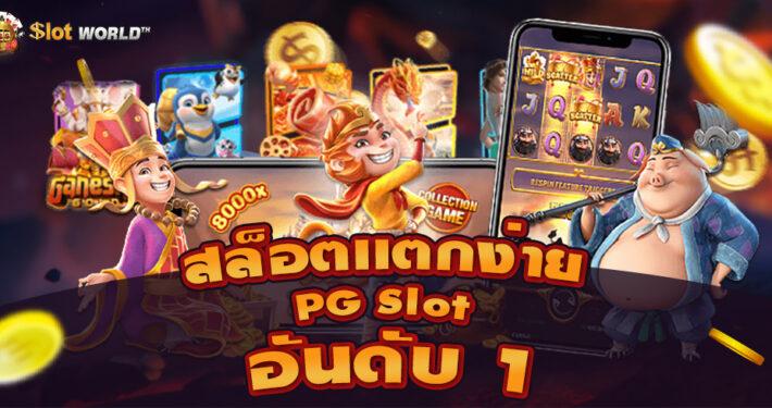 สล็อตแตกง่ายที่สุด เล่นเกม PG Slot