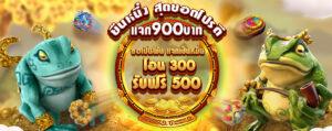 ฝาก 300 รับ 500