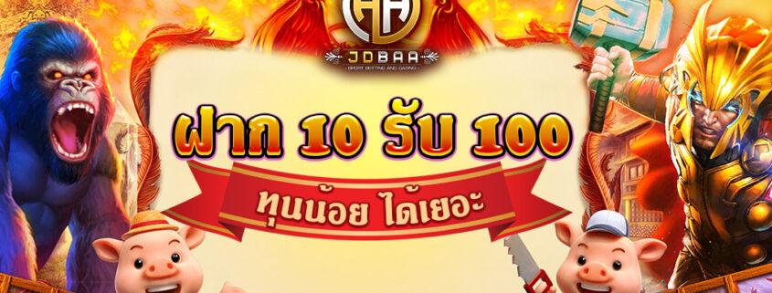 ฝาก 10 รับ 100 jdbaa