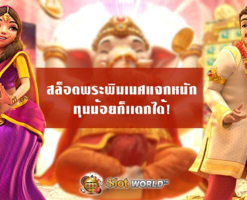 สล็อตพระพิฆเนศ Ganesha Gold