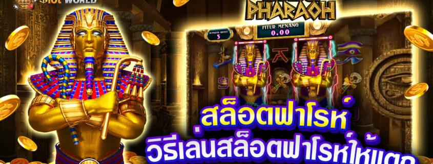 สล็อตฟาโรห์ เล่น pharaoh
