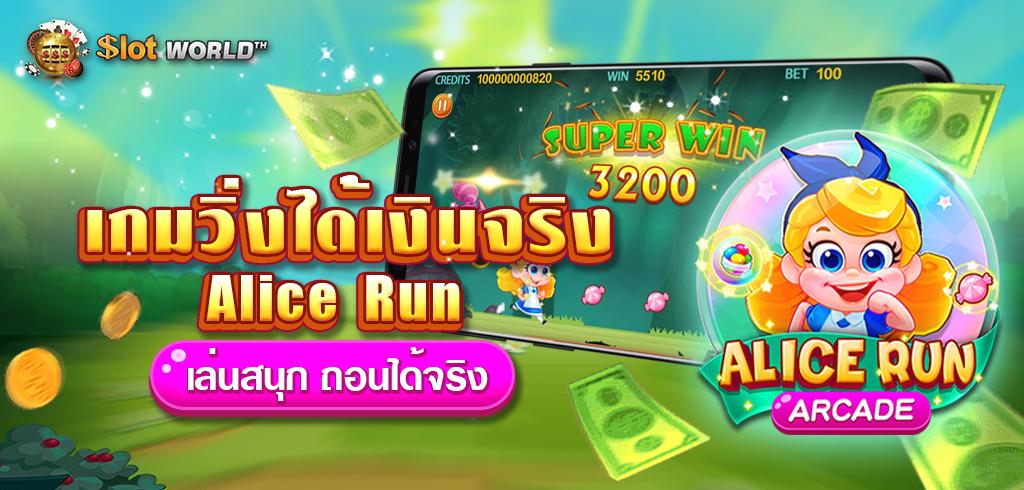 Alice Run เกมวิ่งได้เงินจริง ค่ายCQ9 ทดลองเล่นฟรี